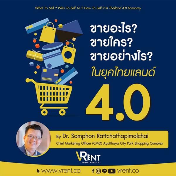VRent วีเร้นท์ TH ขายอะไร ขายใคร ขายอย่างไร ในยุคไทยแลนด์ 4.0 โดย ดร.สมพล รัชตพิมลชัย